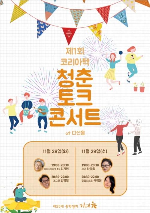 코리아텍 '청춘 토크 콘서트' 개최