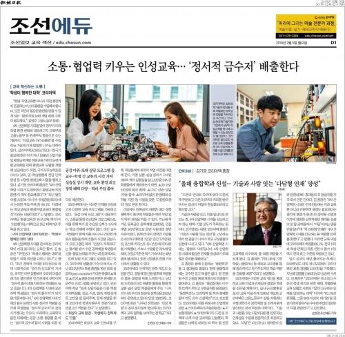 [조선일보]소통·협업력 키우는 인성교육..'정서적 금수저' 배출한다