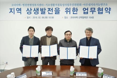 코리아텍 산학협력단, '지역상생 업무협약' 체결