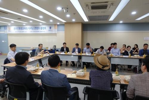 코리아텍 온라인평생교육원 '이러닝 콘텐츠 품평회'