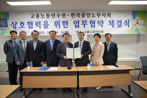 코리아텍 고용노동연수원, 한국공인노무사회와 MOU