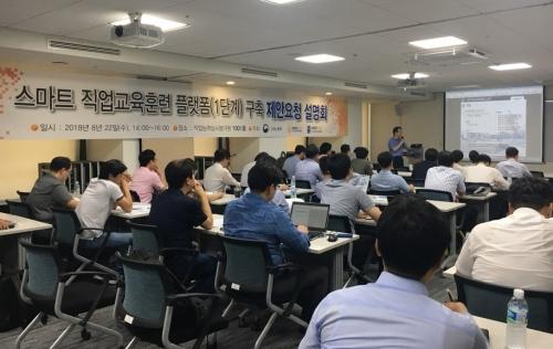 코리아텍 온라인평생교육원 '스마트 직업교육훈련 플랫폼' 설명회