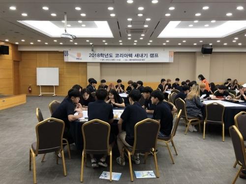 코리아텍 '새내기 인성 리더십 캠프' 개최