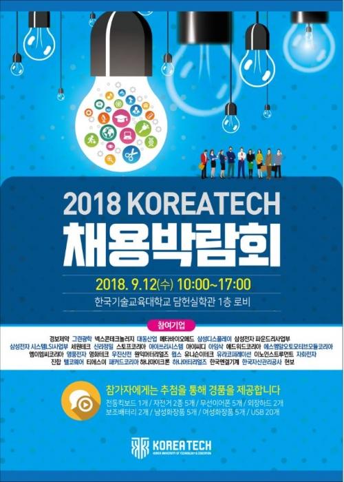 코리아텍 '2018 채용박람회' 개최