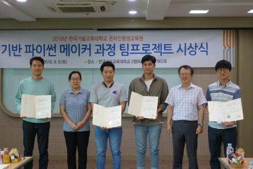 코리아텍 온라인평생교육원 'IT기반 파이션 과정' 우수팀 선발
