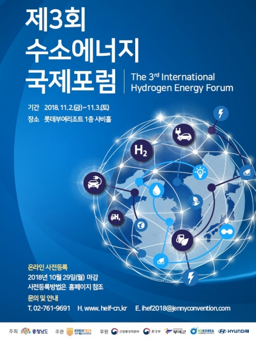 코리아텍 충청남도청과 '제3회 수소에너지 국제포럼' 개최