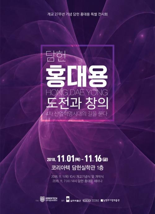 코리아텍 개교 27주년 기념 '담헌 홍대용 특별 전시회'