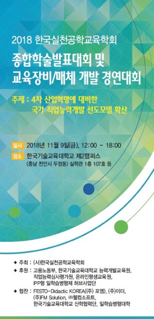 한국실천공학교육학회 '2018 종합학술발표대회' 연다