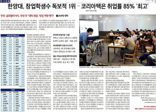 [한국경제]취업·창업역량평가, 코리아텍 2위