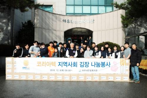 코리아텍 '지역사회 김장 나눔봉사' 실시