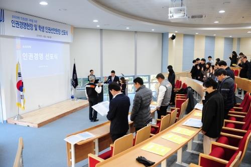 코리아텍 '인권경영 헌장' 선포식 개최