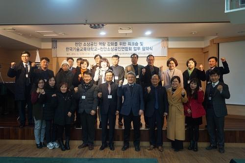 코리아텍 천안소상공인연합회와 업무협약