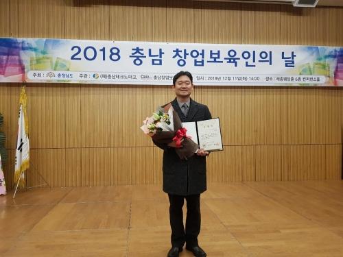 코리아텍 문일영 교수 '창업유공 도지사 표창'