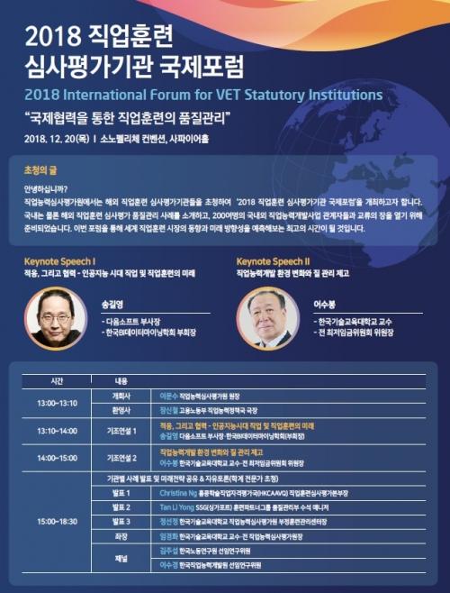 코리아텍'2018 직업훈련 심사평가기관 국제포럼'