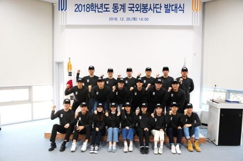 [조선에듀]코리아텍, '2018 동계 국외봉사'