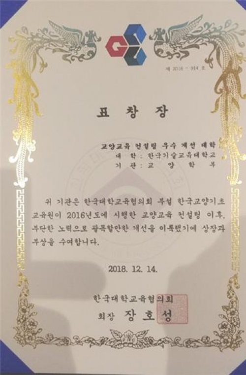코리아텍 교양기초교육 개선 '우수대학' 선정