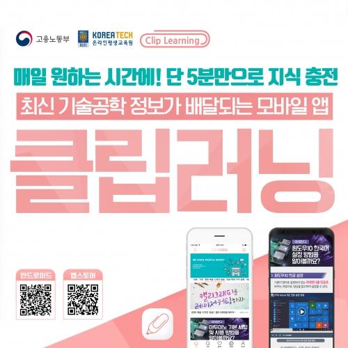 [매일뉴스]코리아텍 온라인평생교육원, 기술공학 이러닝 '클립러닝' 런칭