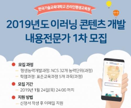 코리아텍 온라인평생교육원 '이러닝 콘텐츠 집필자' 모집