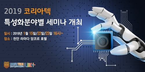 [한국일보]코리아텍, '2019 코리아텍 특성화분야별 세미나'