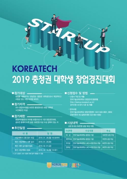 코리아텍 '2019 충청권 대학생 창업경진대회' 연다