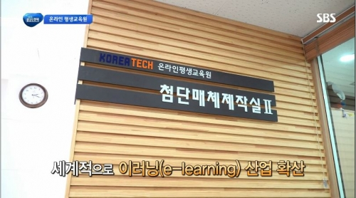 [SBS][생활경제]평생교육 시대, 만능 학습 도우미 '온라인 평생교육원'