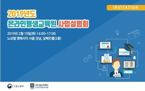 코리아텍 온라인평생교육원 '평생능력개발 사업설명회'