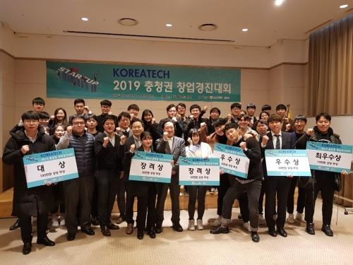 '2019 충청권 대학생 창업경진대회' 본선 코리아텍 2팀 우수상