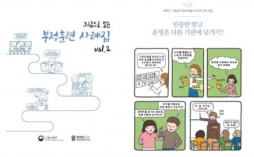 코리아텍 직업능력심사평가원 '부정훈련 사례집' 발간