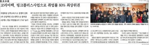 [동아일보]코리아텍, 링크플러스사업으로 취업률 80% 최상위권