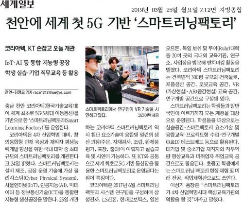 [세계일보] 천안에 세계 첫 5G 기반 '스마트러닝팩토리'