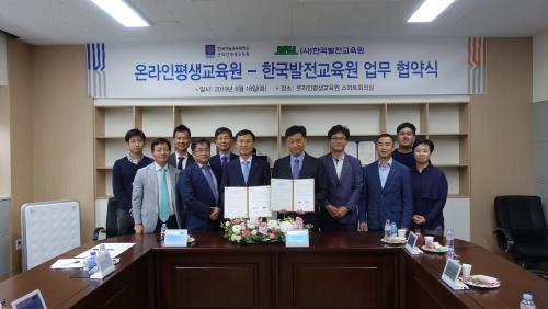 온라인평생교육원 한국발전교육원과 인재양성 MOU