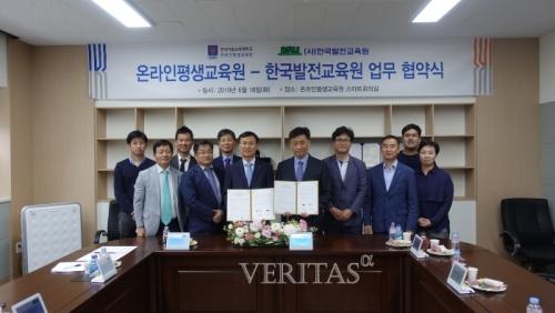 [베리타스알파]코리아텍 온라인평생교육원, 한국발전교육원과 인재양성 MOU