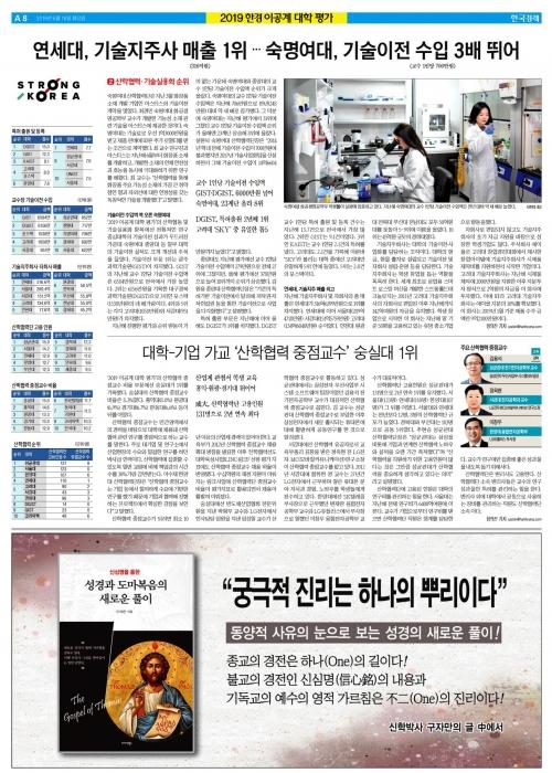 [한국경제]코리아텍 취업률 83.7% 1위
