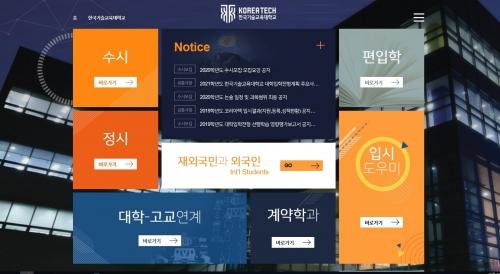 코리아텍 2020학년도 수시 수험생 '온라인 모의논술'