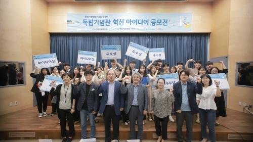코리아텍⦁독립기념관 주최 '혁신 아이디어 공모전' 성료