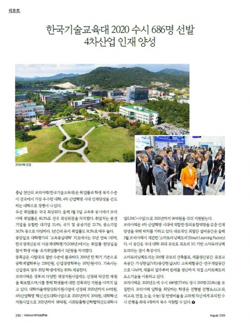 [연합이매진 8월호] 한국기술교육대 2020년 수시 686명 선발, 4차 산업 인재양성