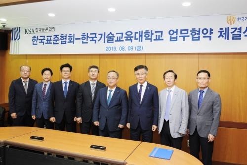 코리아텍, 한국표준협회와 MOU