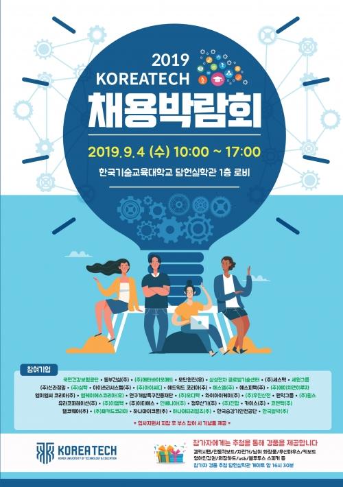 코리아텍 '2019 채용박람회' 개최