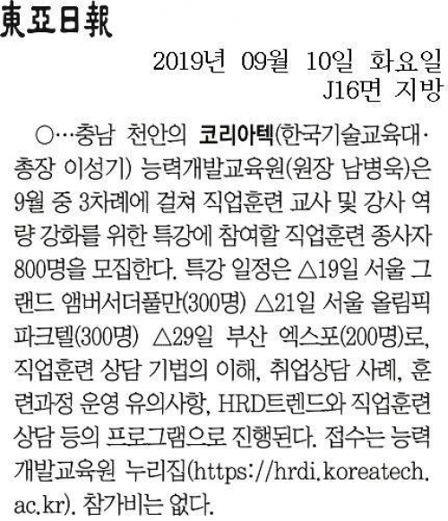 [동아일보][중부판/캠퍼스 소식]코리아텍 外