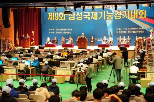 코리아텍서 「제9회 삼성국제기능경기대회」개최