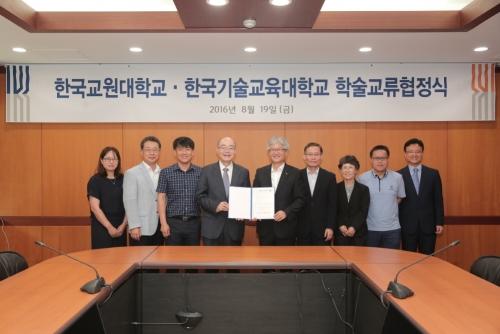 코리아텍 한국교원대학교와 MOU 체결