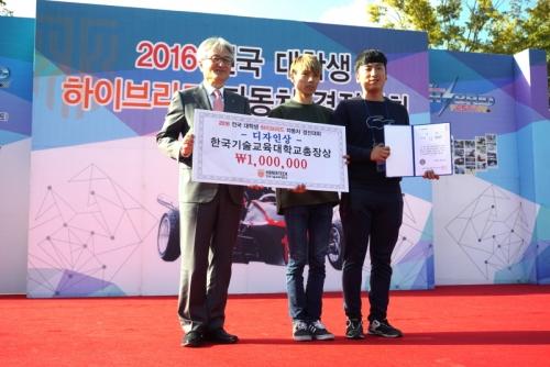 2016년 하이브리드 자동차 경진대회 개최