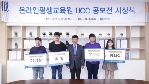 온라인평생교육원 'UCC 공모전' 시상식