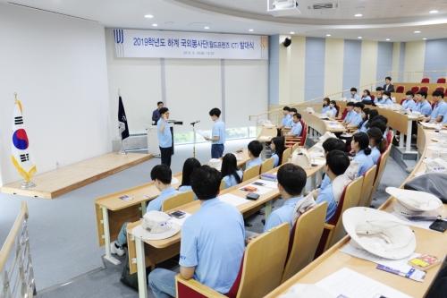 라오스 '기술교육봉사' 발대식