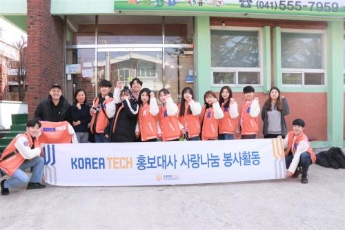 재학생 홍보대사 '사랑나눔 봉사활동'