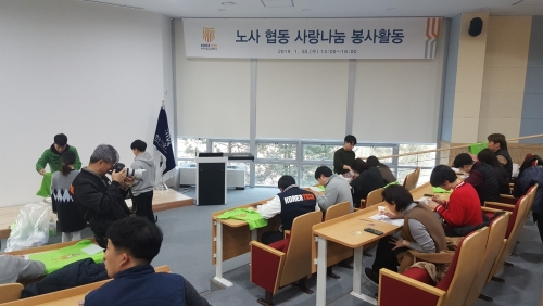 코리아텍 '노사협동 사랑나눔 봉사활동'
