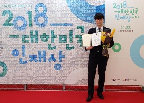이현규 학생(메카트로닉스공학부) '대한민국 인재상' 영예