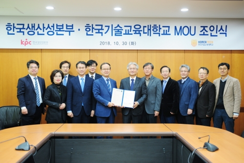 한국생산성본부와 MOU