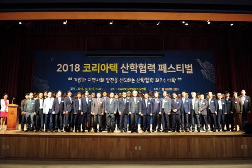 코리아텍 '2018 산학협력 페스티벌' 성료