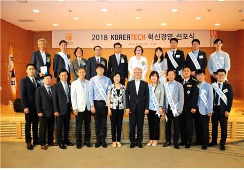 코리아텍'혁신경영 선포식'개최